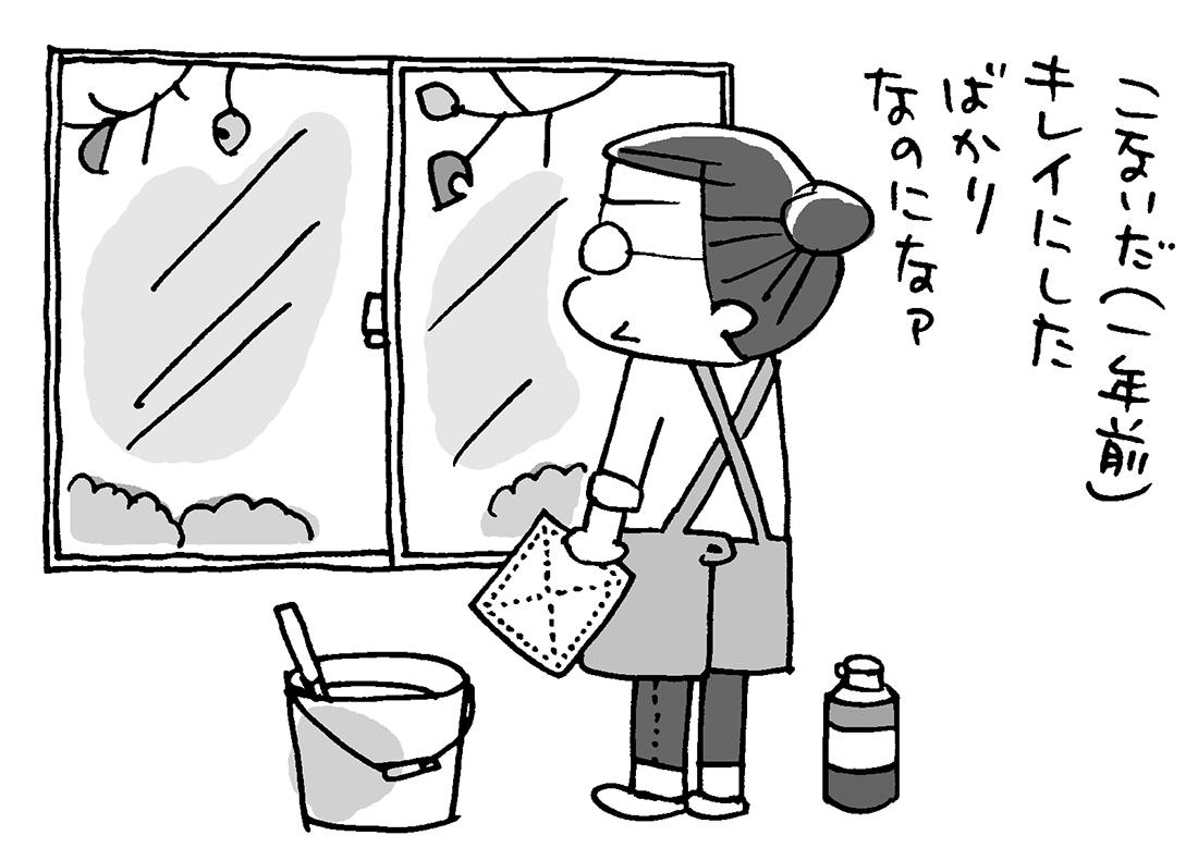 大掃除についてのコラム